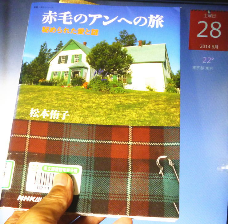 140628_book_anne_of_green_gables_tr