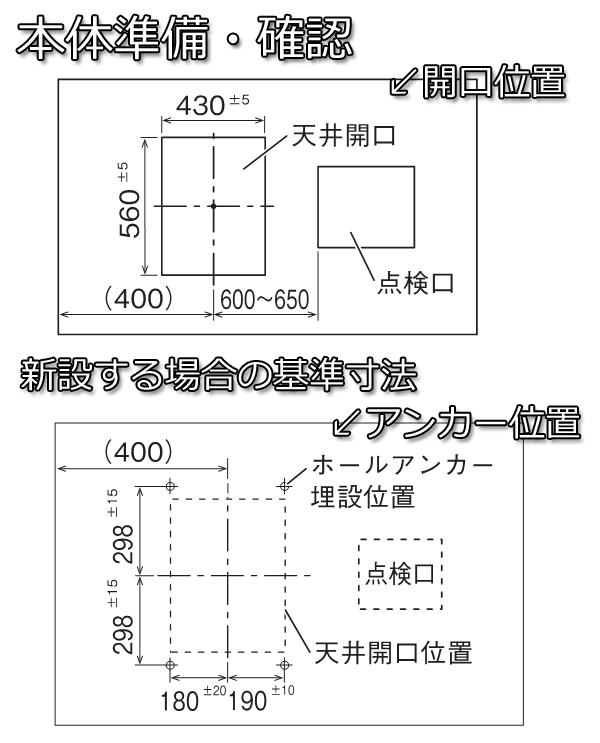 浴室暖房乾燥機BDV4104開口寸法