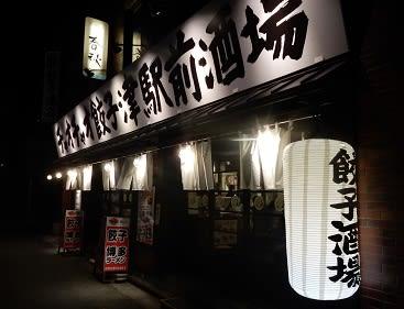手羽先餃子/チャオチャオ餃子 津駅前酒場(津市羽所町 ...