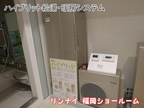 福岡ショールーム展示品:ハイブリット給湯・暖房システム