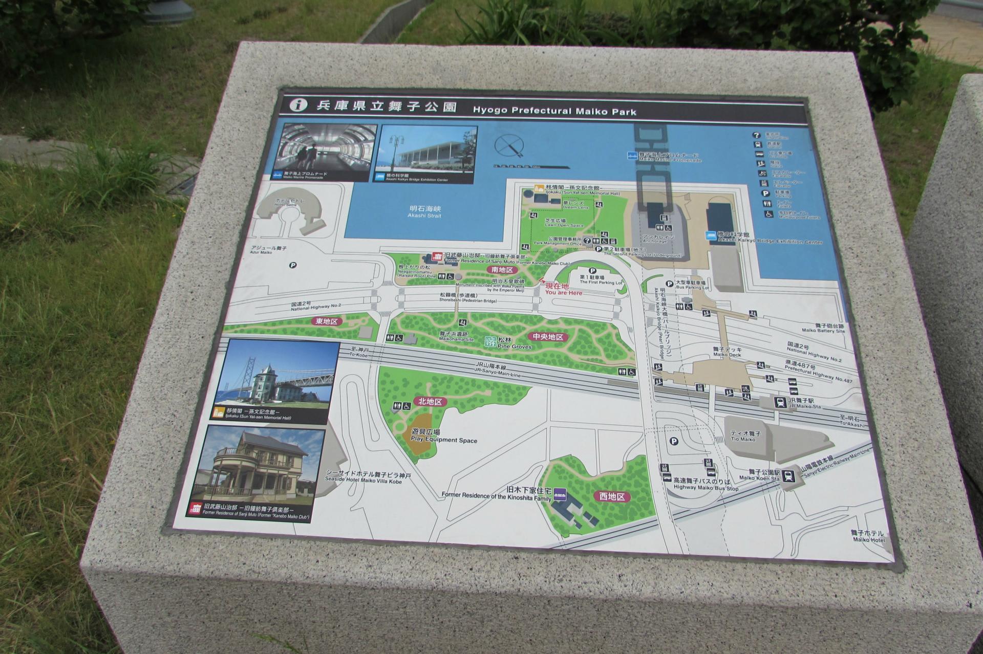 舞子公園周辺、明石藩舞子台場跡...