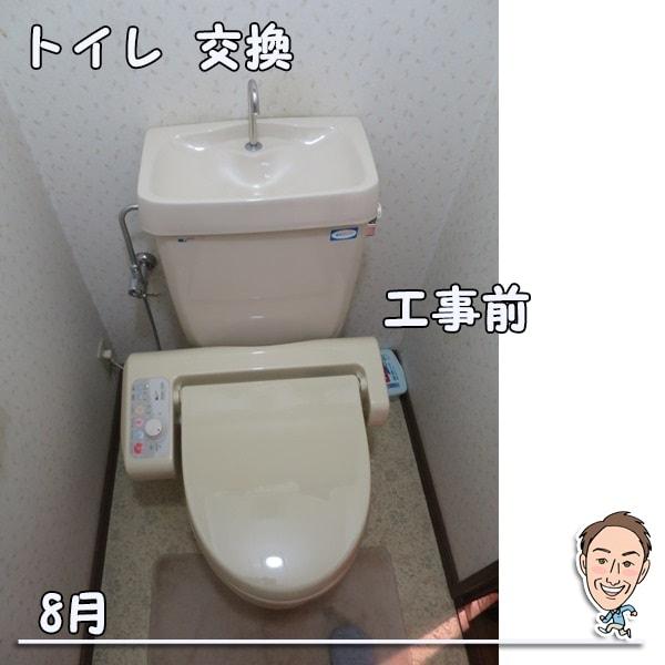 博多の建築士三兄弟_トイレ工事前C-18S