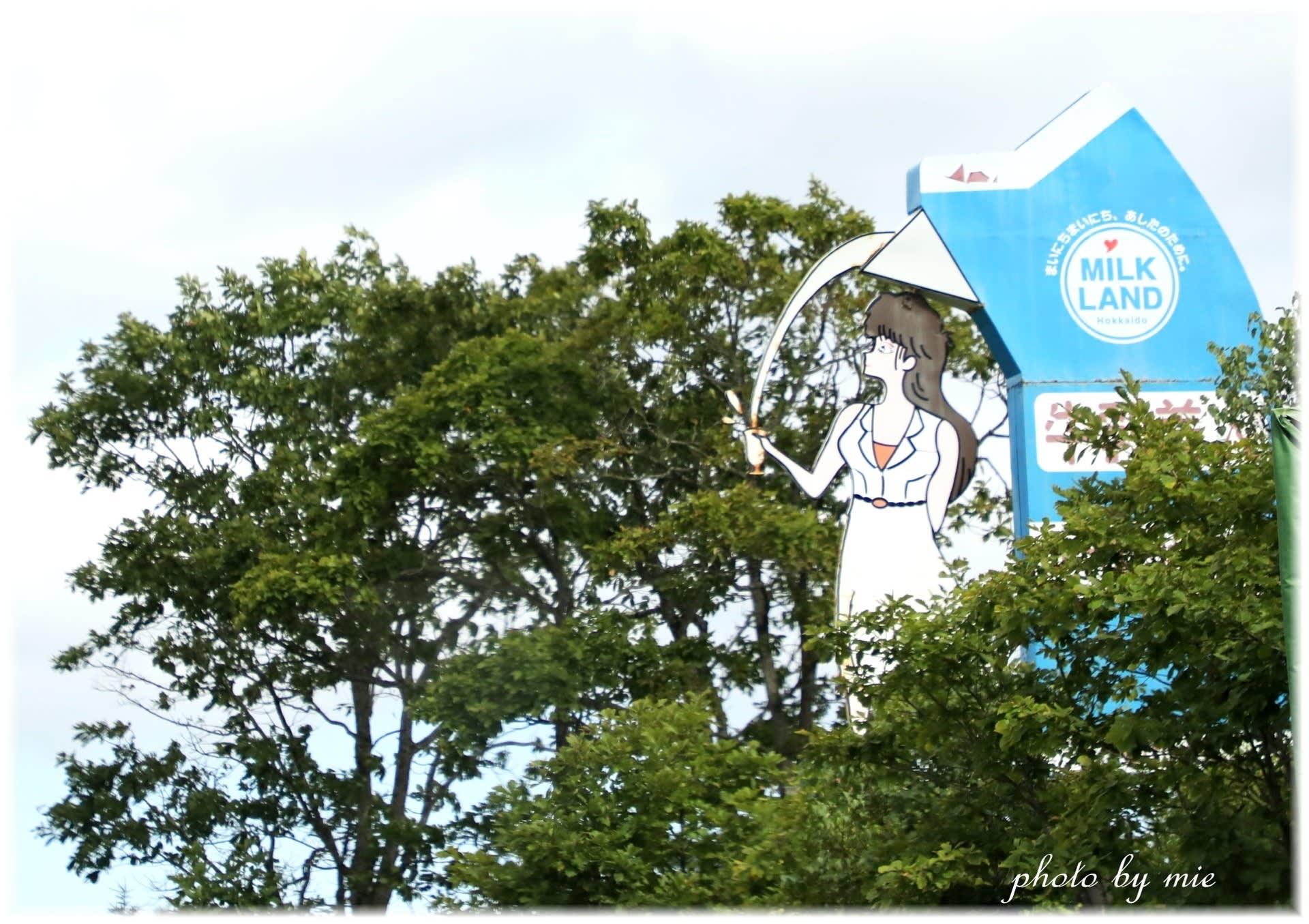 ルパン三世フェスティバル in 浜中町 - *... カフェ 日和 ...*