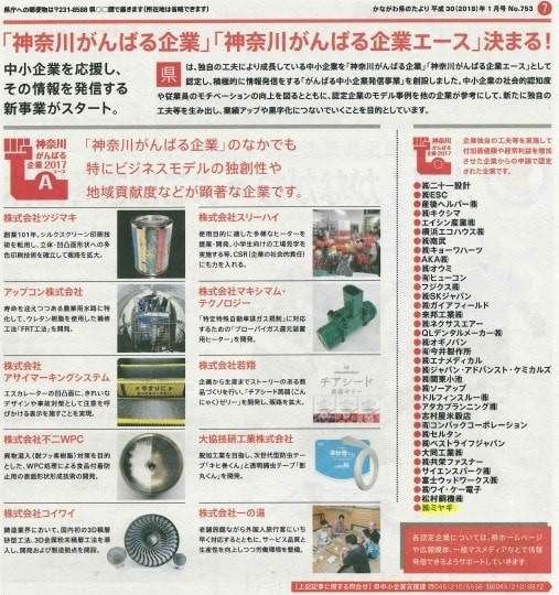 神奈川がんばる企業情報発信