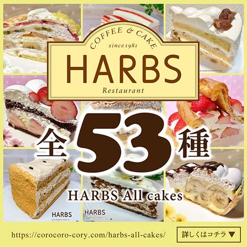 Goo ハーブスのケーキ フレッシュフルーツケーキ2014 Harbs コロコロ Cory コンビニスイーツたち