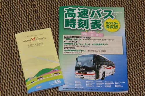 表 京王 バス 時刻 京王バス「三徳プラザ前」のバス時刻表