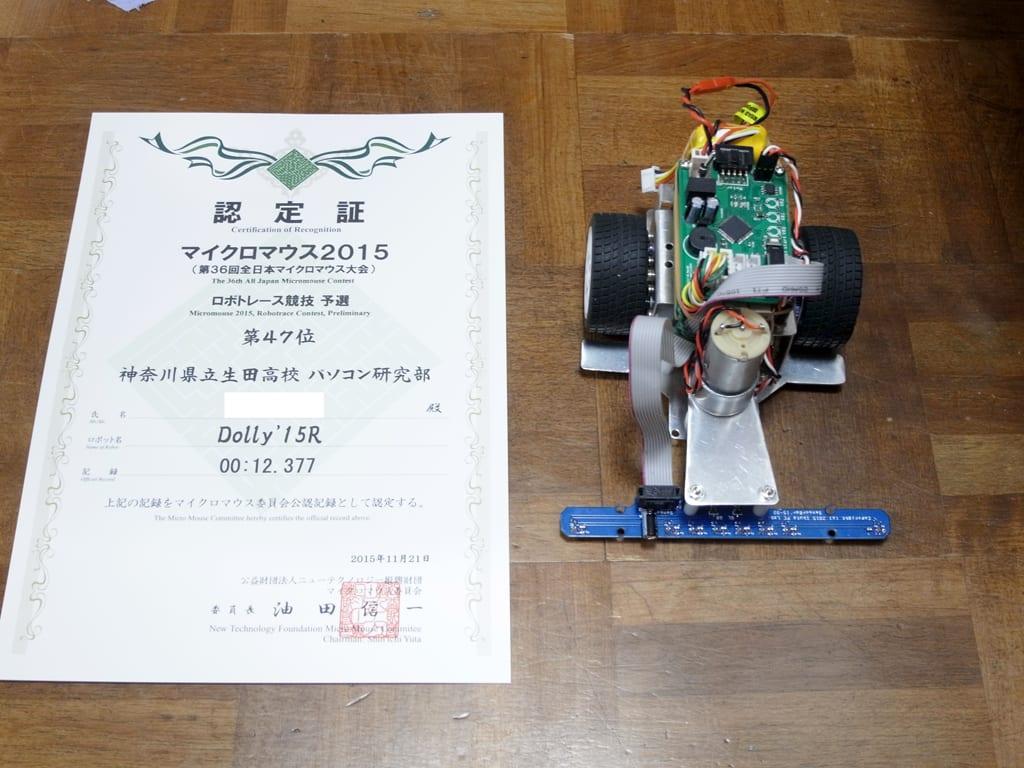 robotrace2015