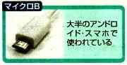 USBコネクター「マイクロB」