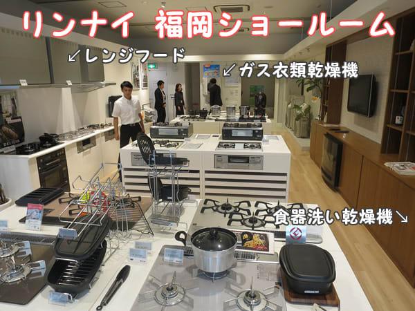 リンナイ福岡ショールーム・ガス衣類乾燥機も展示