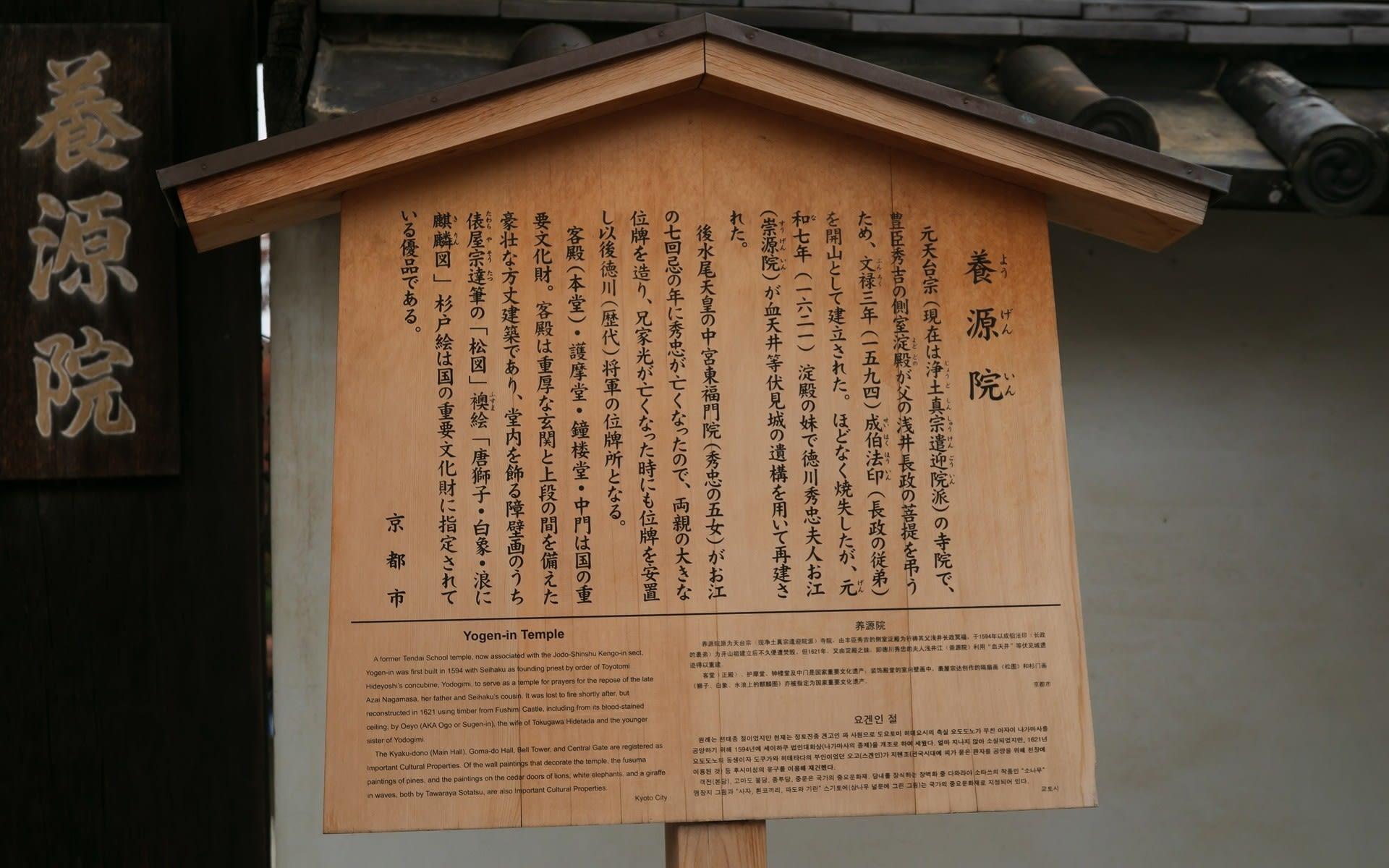 19年紅葉の京都 養源院の壁紙 計24枚 壁紙 日々駄文