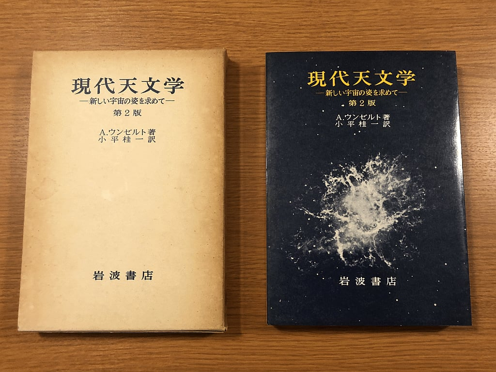 現代天文学 第2版(1978年): A.ウンゼルト著、小平桂一訳 - とね日記