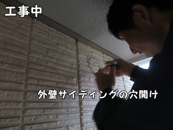 ガス衣類乾燥機_外壁の穴あけ
