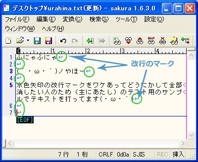 エディタ コード サクラ 改行