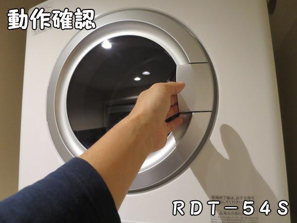 動作確認_RDT-54S