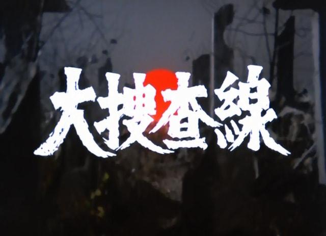 大 捜査 線 杉 良太郎
