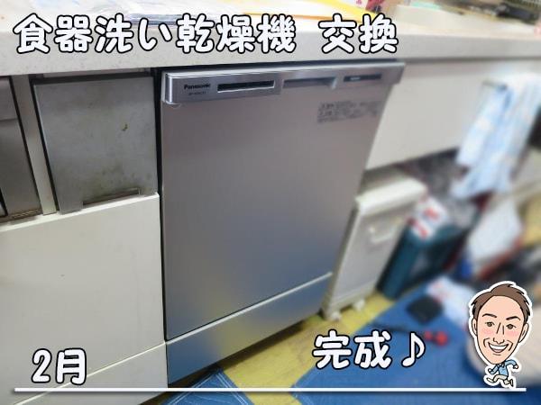 博多の建築士三兄弟_食器洗い乾燥機NP-45MC6T