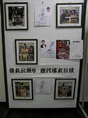 信玄役を演じられた俳優さんの写真とサイン