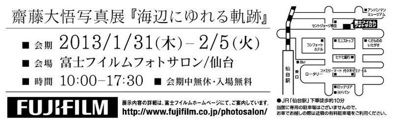写真展日程詳細