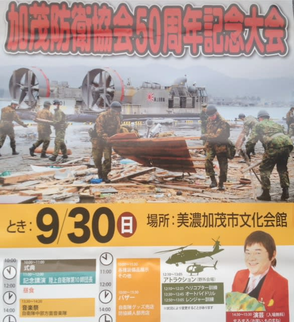 加茂防衛協会50周年記念大会