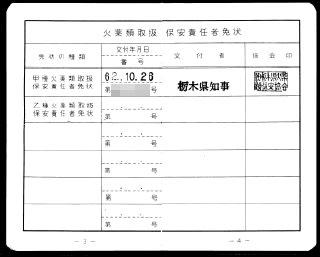火薬類保安手帳の更新 - ぷくぷ...