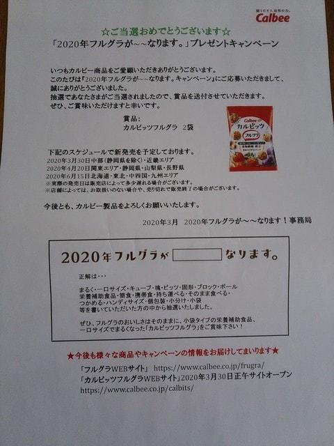 キャンペーン 2020 カルビー