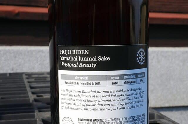 Fukuoka brewer busy quenching thirst for 'Hojo Biden' sake