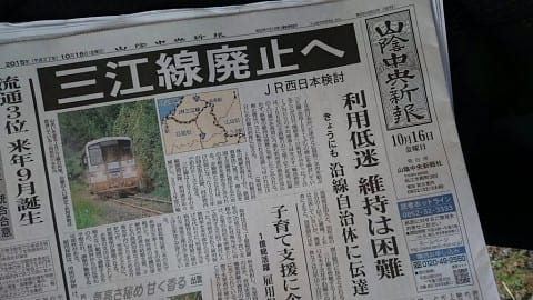 寝耳に水、三江線廃止へ - 東京...