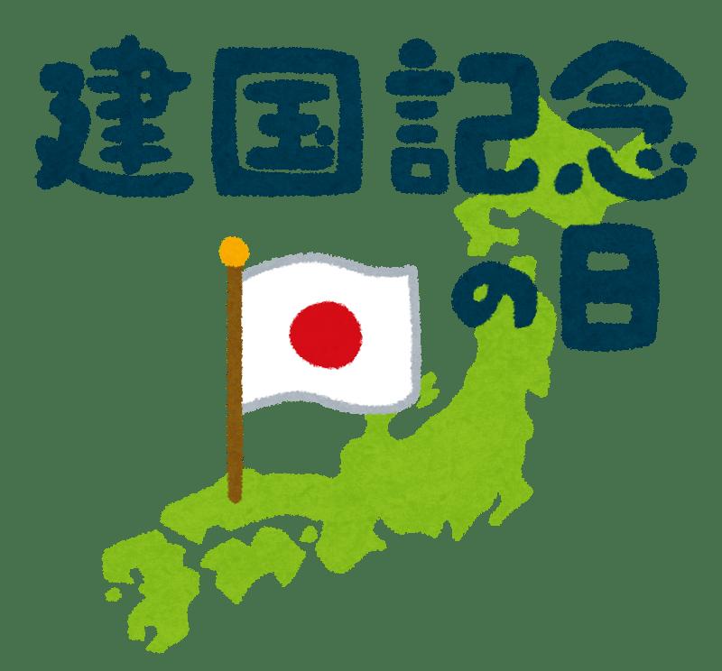 2月11日(水)建国記念日の日⛅☁...