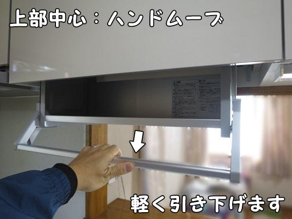 クリナップ製ハンドムーブの使用例