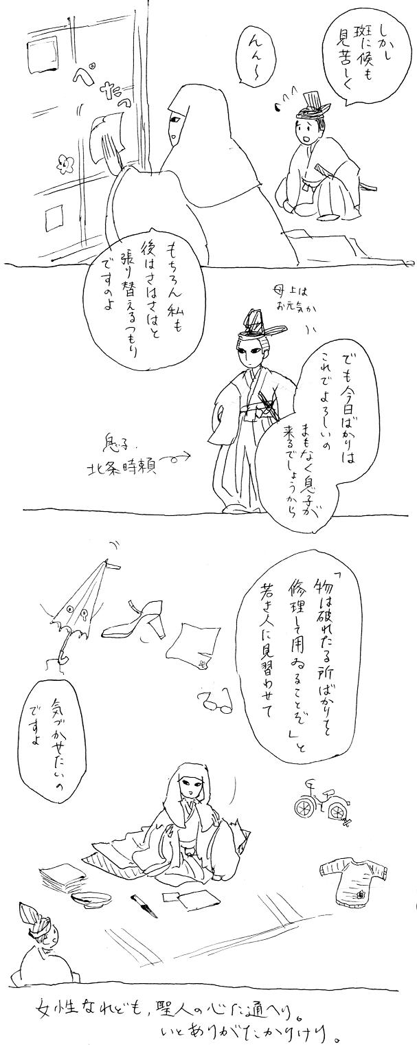 徒然草」のブログ記事一覧-いと...