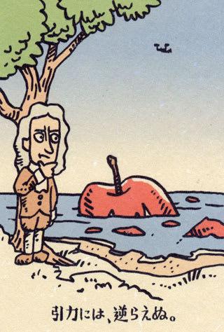 アイザック・ニュートンの似顔絵