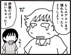 Manga_time_or_2013_08_p049