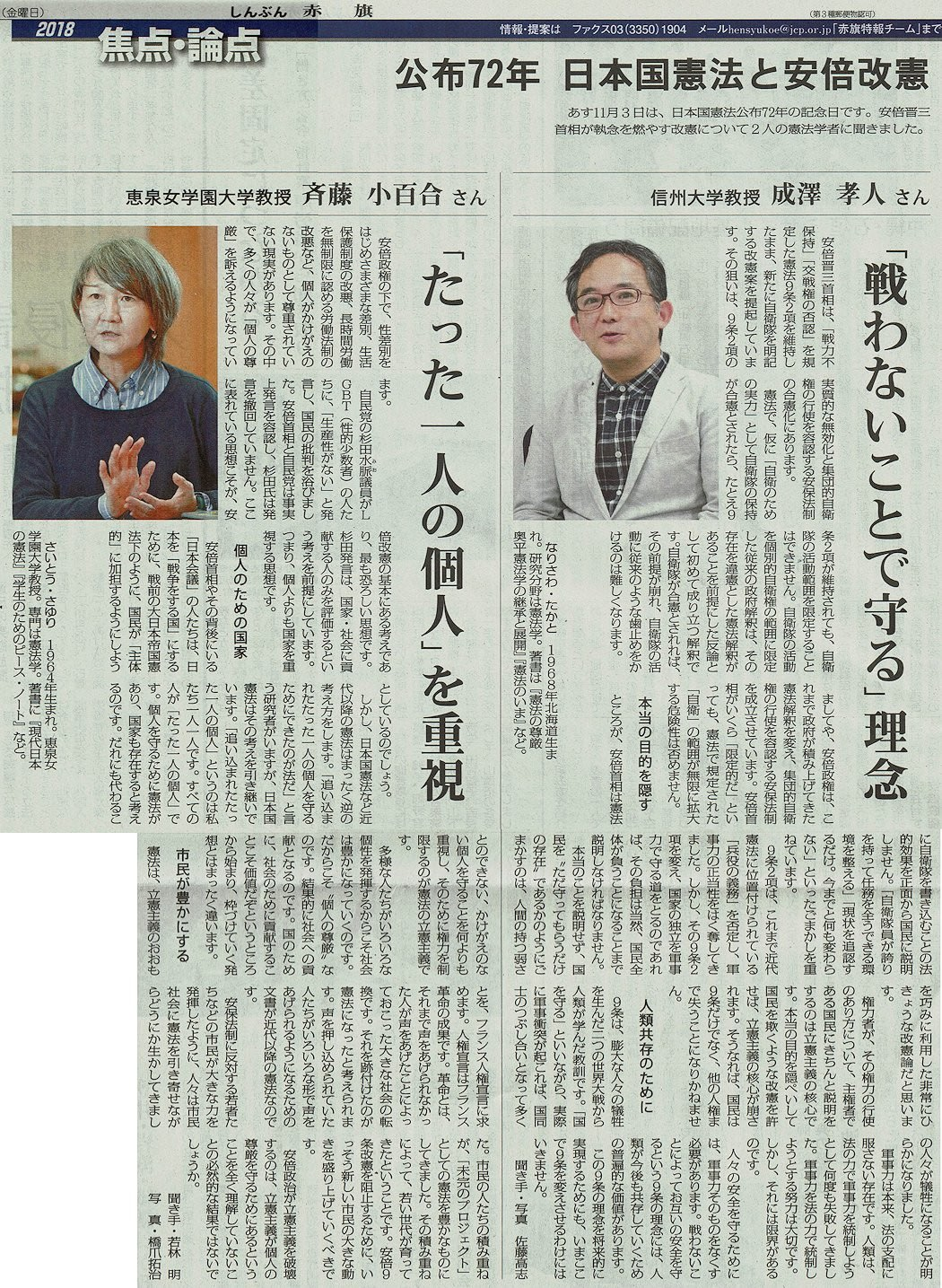 akahata 公布72年 日本国憲法と安倍改憲/「戦わないことで守る」理念 ...