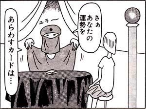Manga_time_or_2013_01_p178