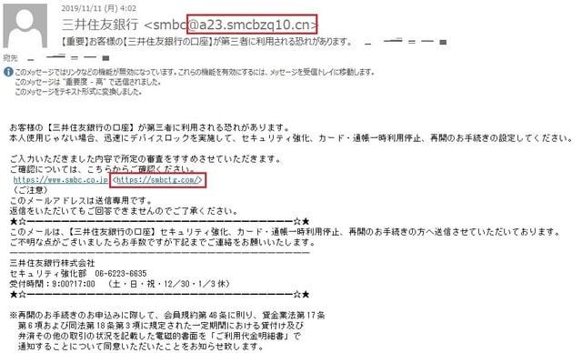 三井 住友 銀行 メッセージ