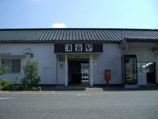 JR清音駅