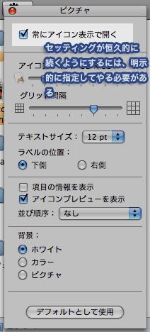 Finderの表示オプション