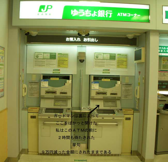 Atm 郵便 局