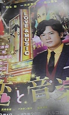 『恋と音楽』PARCO劇場