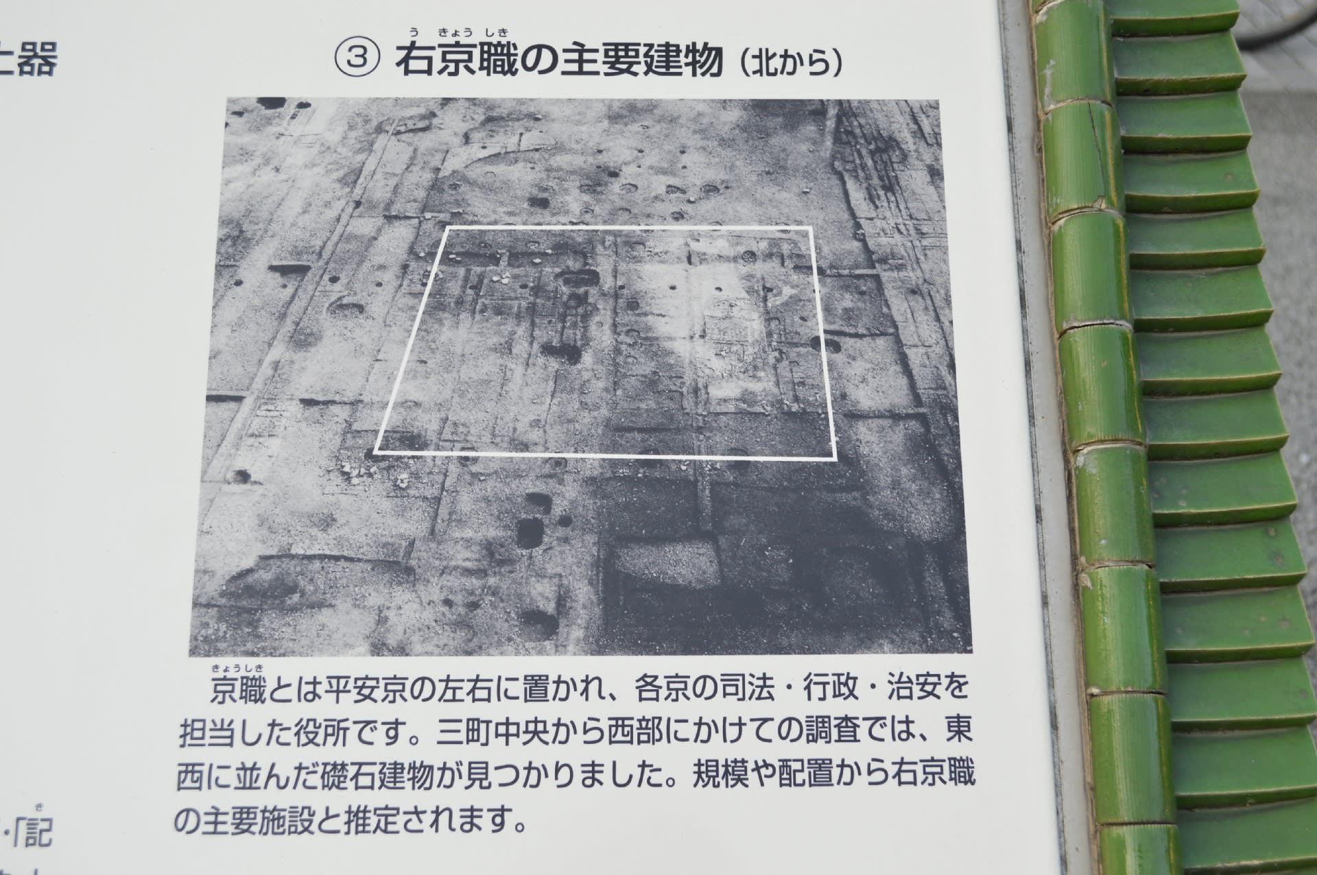 平安宮026 右京職の建物跡 墨書...