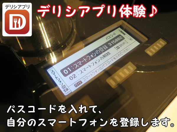 デリシアプリ_スマートフォンの登録・大型液晶