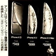 iPhone3種類の新機種発表