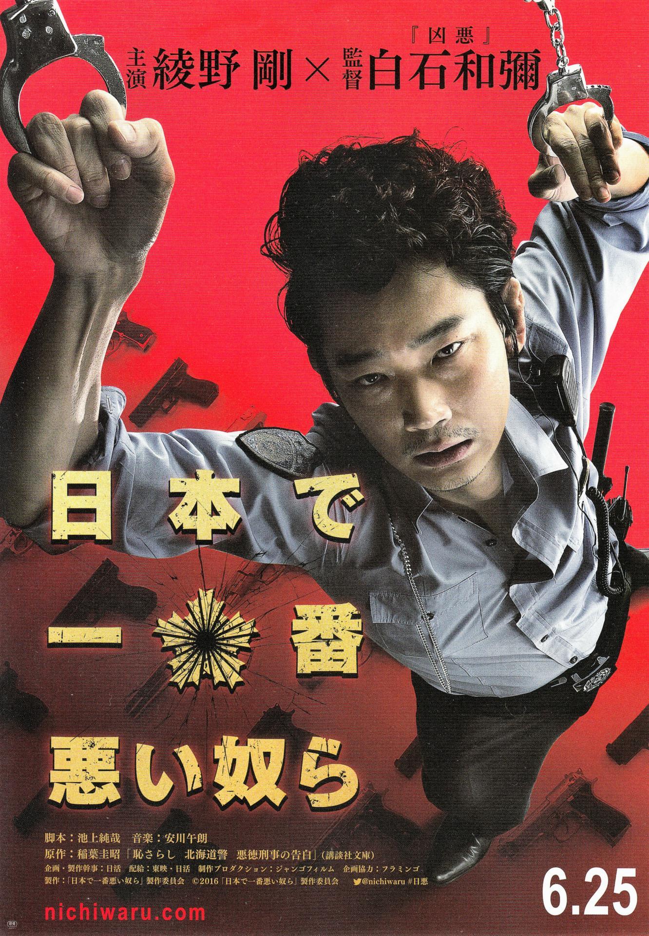 映画「日本で一番悪い奴ら」 - 尾形修一の紫陽花(あじさい)通信