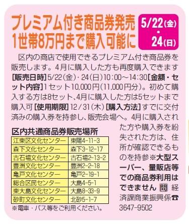 江東 区 10 万 円 給付 金