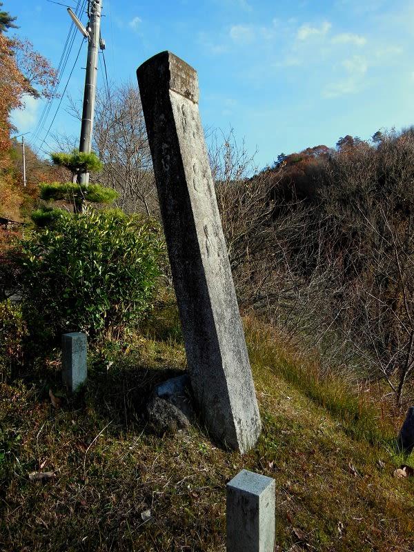 岡山県高梁市有漢(うかん)町 保月三尊板碑 - 愛しきものたち