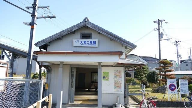 JR和歌山線大和二見駅 (奈良県五...
