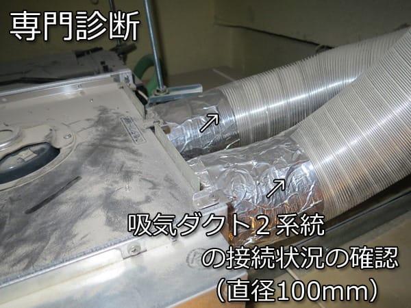 浴室暖房乾燥機FD2808吸気2系統