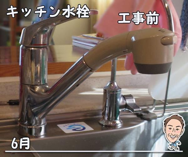 博多の建築士三兄弟_キッチン水栓