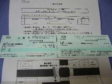 DMV乗車券