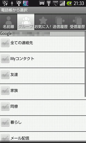 spモードメールアプリ4400はグループ検索からの宛先追加に対応